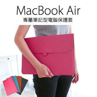 Macbook Air 13吋 荔枝皮筆記型電腦保護套 筆電 皮套 ?膽包 Apple 蘋果 Mac 11吋【N200078】
