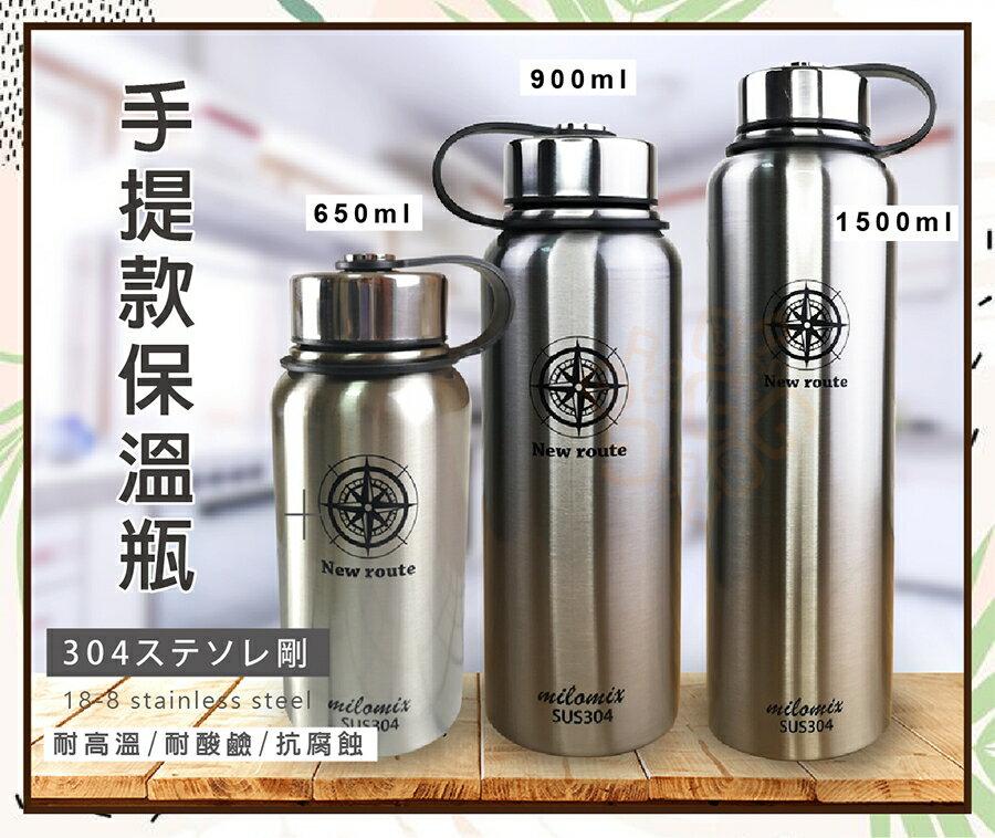 ORG《SD1986e》650ml/900ml/1500ml 帶手提 304不鏽鋼 保溫杯 保溫瓶 手提保溫杯 不鏽鋼杯