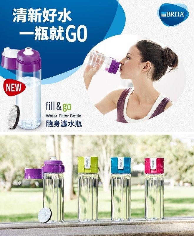 新款 BRITA Fill&Go 0.6L 紫色隨身濾水瓶 濾水壺 內贈專用提帶629元