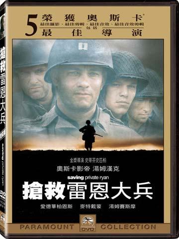 搶救雷恩大兵 DVD