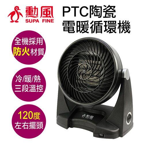 【美致生活館】勳風--PTC陶瓷冷熱電暖器 HF-7002HS
