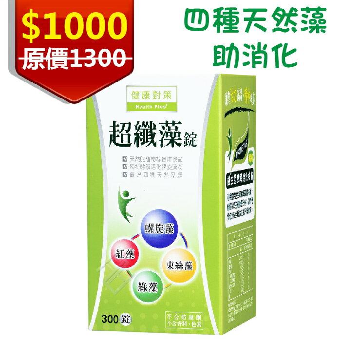 西德有機 超纖藻錠300錠  罐 螺旋藻 紅藻 綠藻 束絲藻 消化 排便