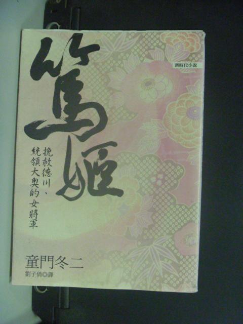 【書寶二手書T3/一般小說_HOA】篤姬_童門冬二 , 劉子倩