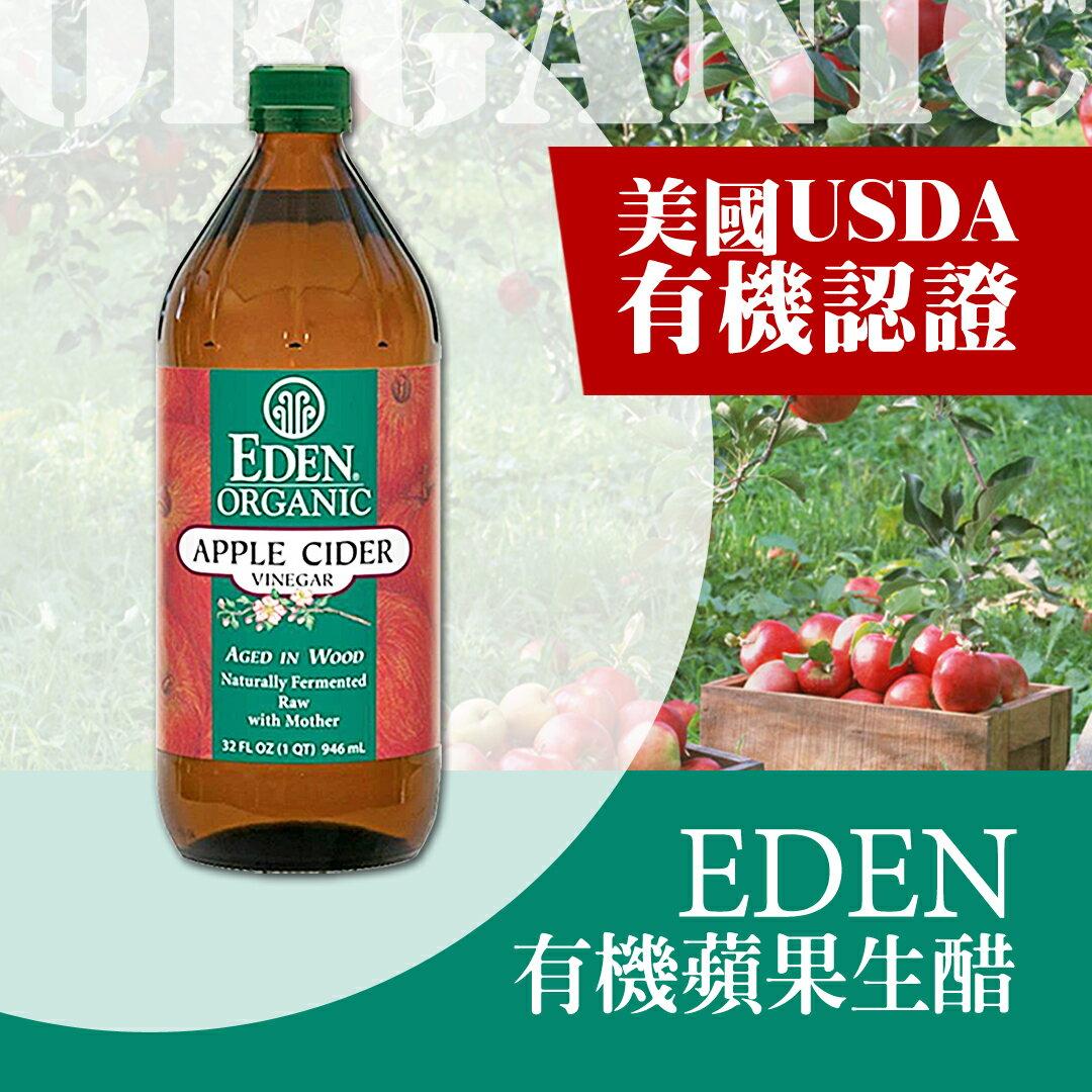 【EDEN】有機蘋果生醋946ml