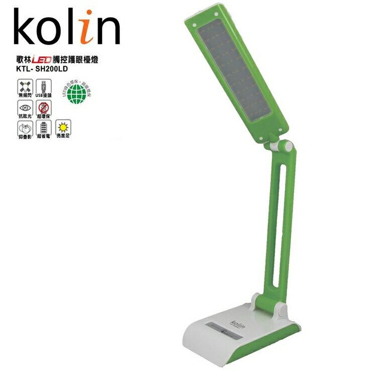 小玩子 歌林 LED 可調式 護眼檯燈 節能環保 黃光 白光 方便 USB KTL-SH200LD