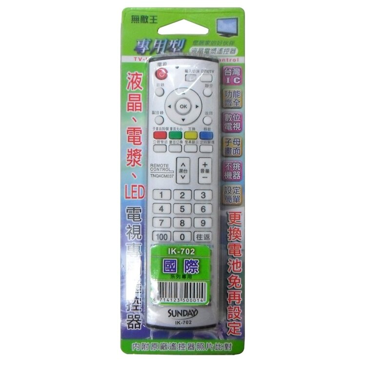 小玩子 無敵王 國際 電視 液晶 電漿 遙控器 設定簡單 不挑機器 居家好夥伴 IK-702