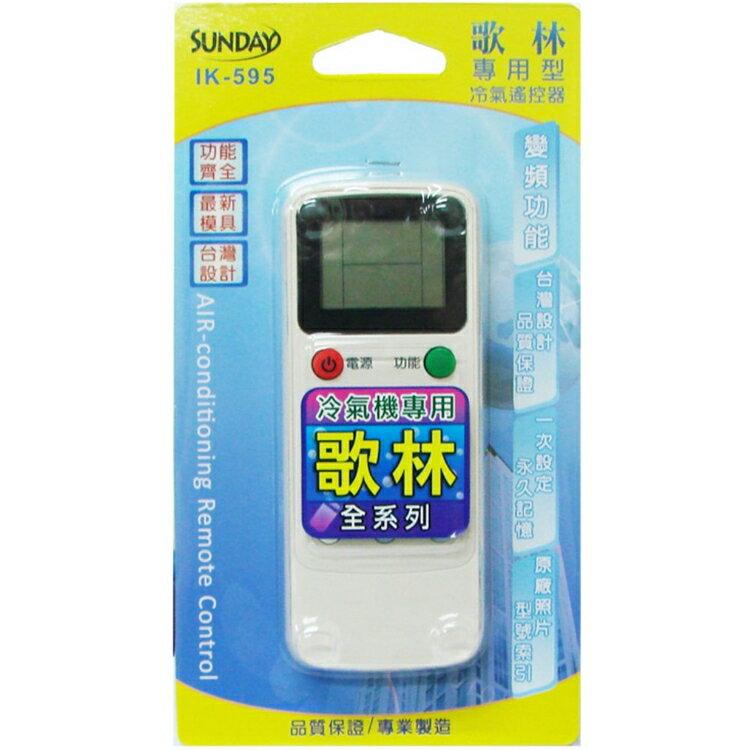 小玩子 歌林 專用型 冷氣 遙控器 變頻 萬用 一次設定 台灣設計 IK-595