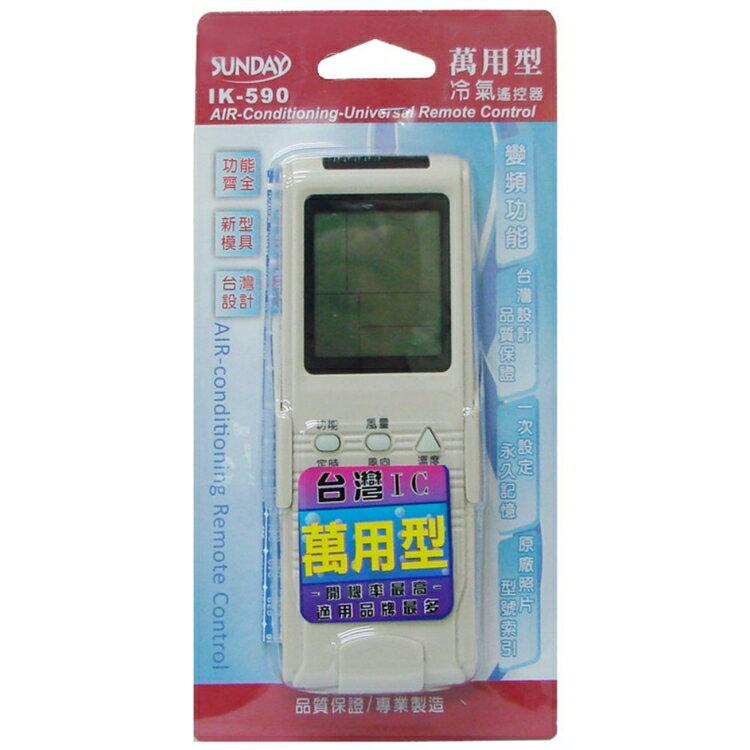 小玩子 SUNDAY 萬用型 冷氣遙控器 變頻 萬用 一次設定 台灣設計 IK-590