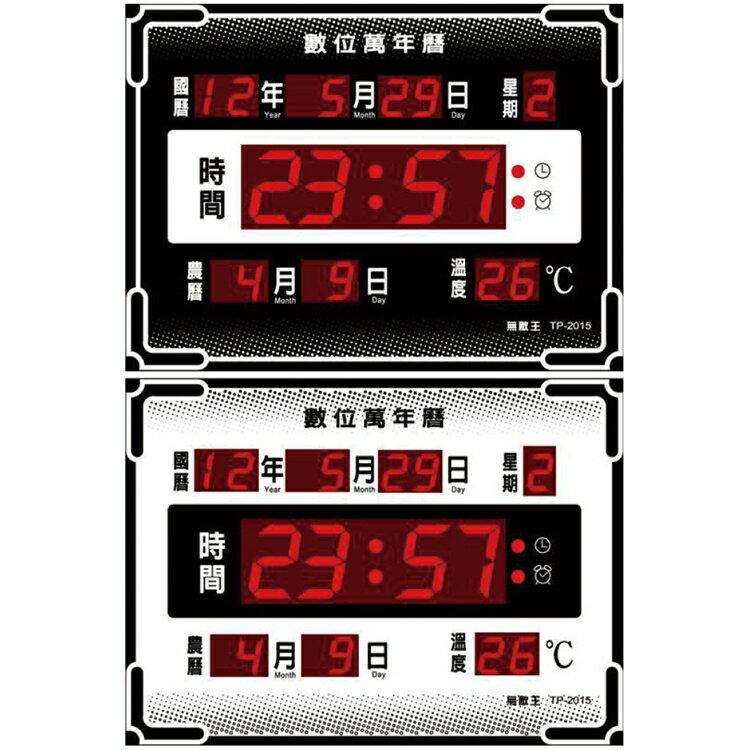 小玩子 無敵王 LCD 液晶 萬年曆 電子鐘 溫度 數字 定時 報時 壁掛 站立 TP-2015