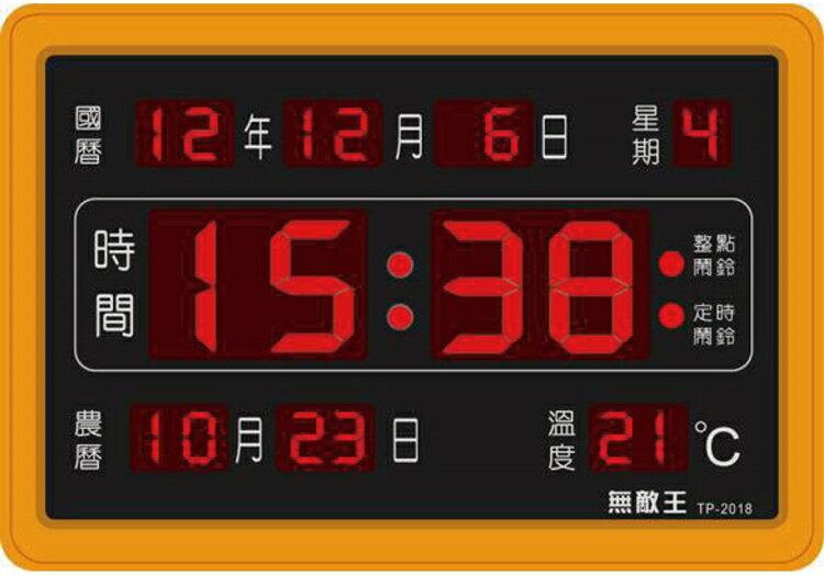 小玩子 無敵王 LCD 液晶 萬年曆 電子鐘 溫度 數字大 定時提醒 可壁掛站立 TP-2018