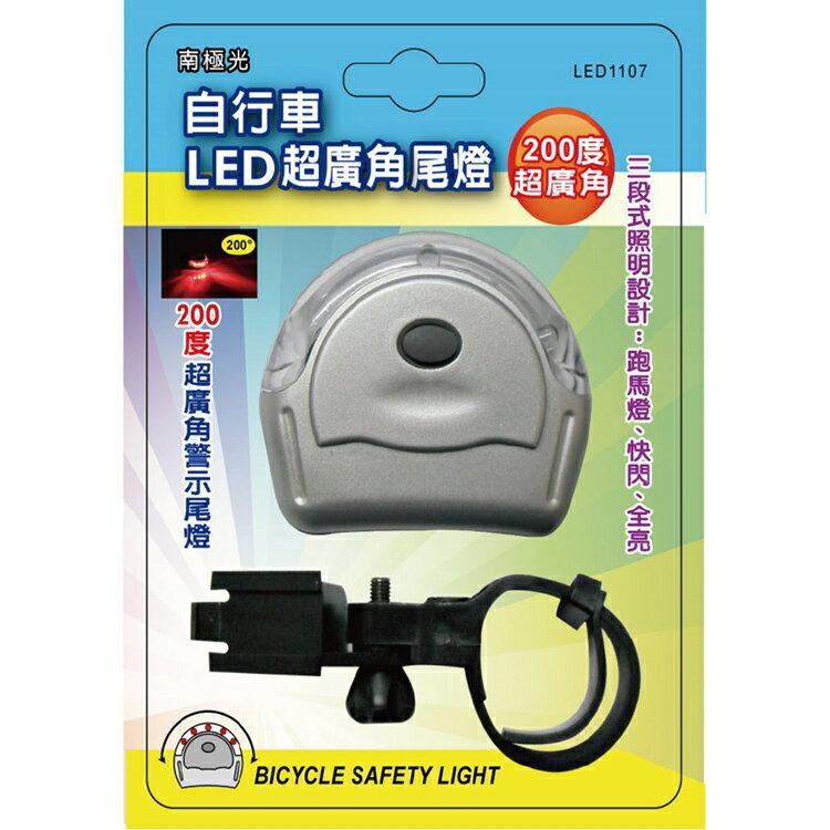 小玩子 無敵王 腳踏車 自行車 LED 200度 超廣角尾燈 南極光 三段 LED1107