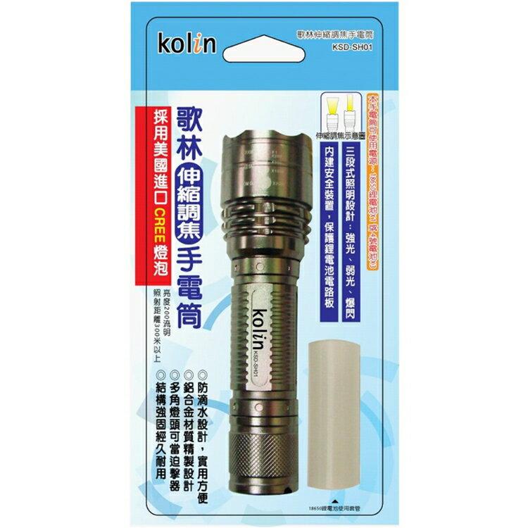 小玩子 歌林 鋁合金 防滴水 手電筒 三段照明 安全裝置 可當迫擊器 KSD-SH01