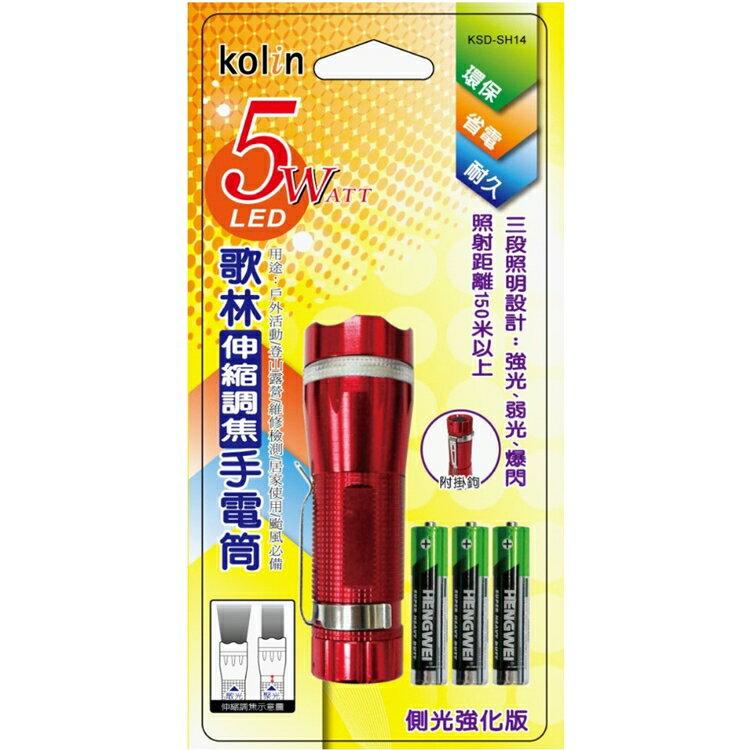 小玩子 歌林 5W伸縮 調焦 方便 魚眼 三段照明 鋁合金 手電筒 爆閃 KSD-SH14