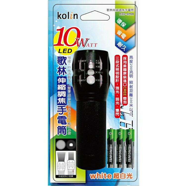 小玩子 歌林 10W伸縮 調焦 方便 魚眼 三段照明 鋁合金 手電筒 爆閃 旅遊 KSD-SH09