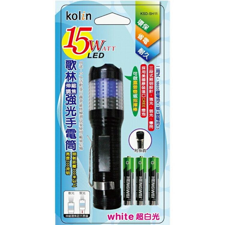 小玩子 歌林 伸縮 調焦 三段照明 強光 魚眼 鋁合金 手電筒 露營燈 指揮棒 KSD-SH11