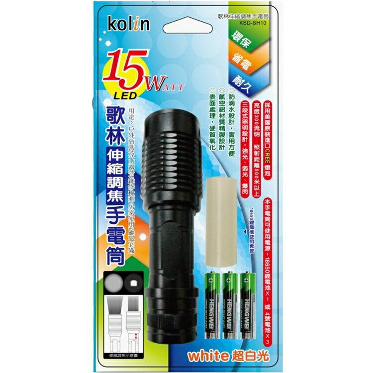 小玩子 歌林 伸縮 調焦 三段照明 鋁合金 手電筒 明亮 KSD-SH10