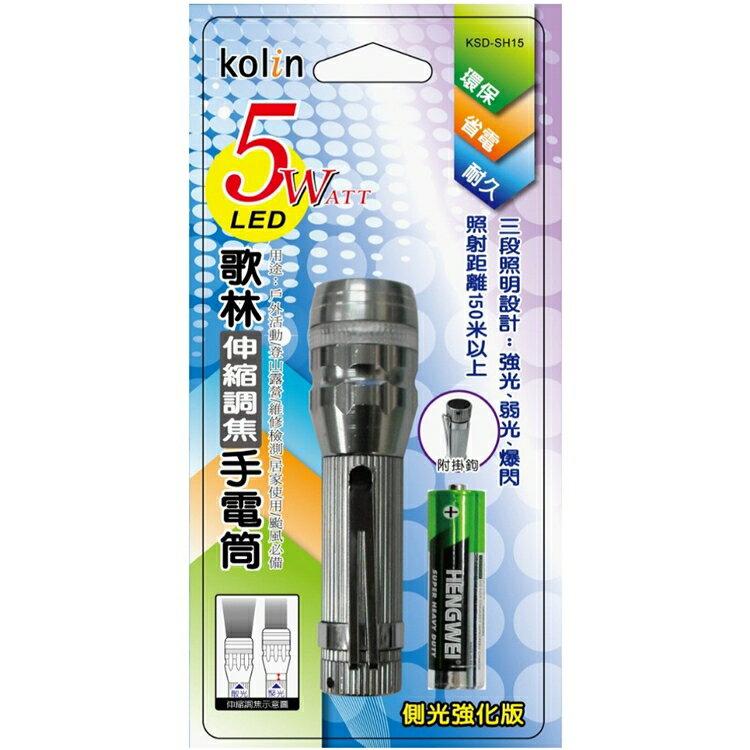 小玩子 歌林 5W伸縮 調焦 三段照明 鋁合金 手電筒 明亮 KSD-SH15