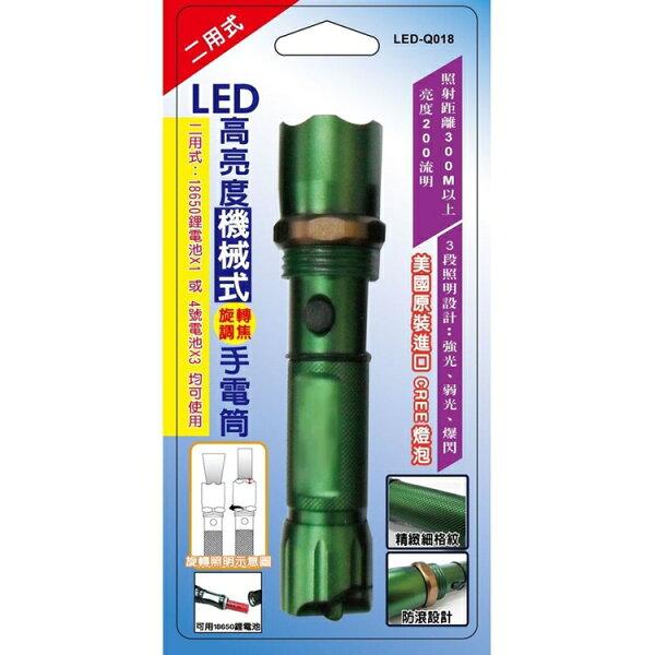 小玩子無敵王LED高亮度機械式手電筒原裝進口露營颱風LED-Q018