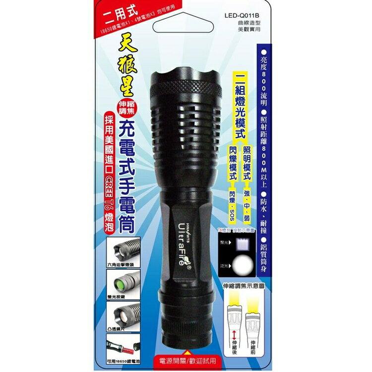 小玩子 天狼星 充電式手電筒 伸縮調焦 超級亮 登山 夜遊 照明 LED-Q011B