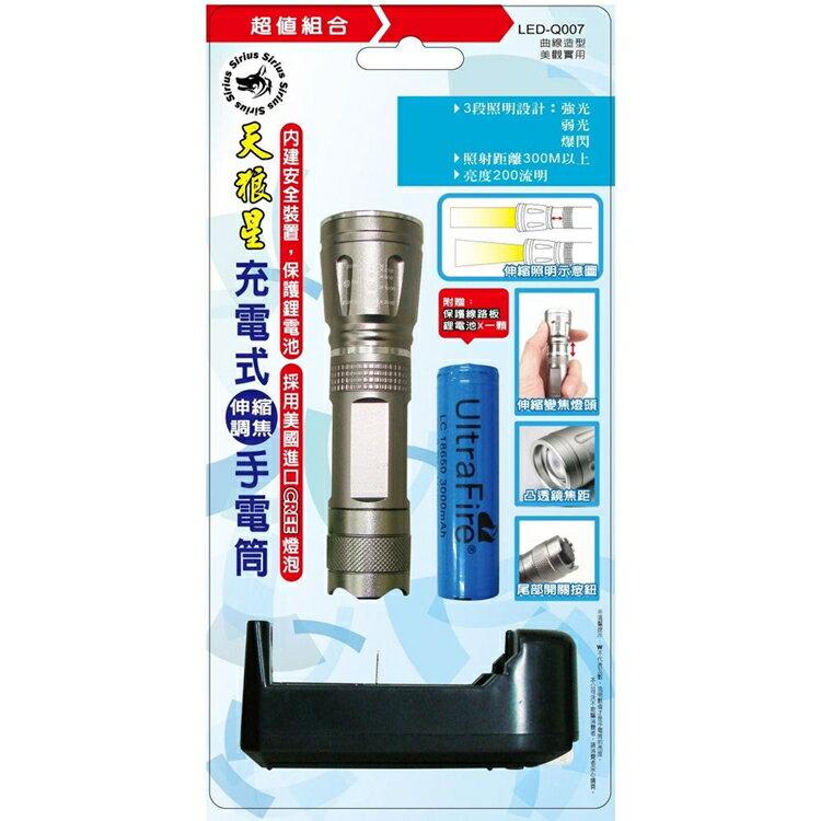 小玩子 天狼星 充電式手電筒 伸縮調焦 香檳金 LED~Q007
