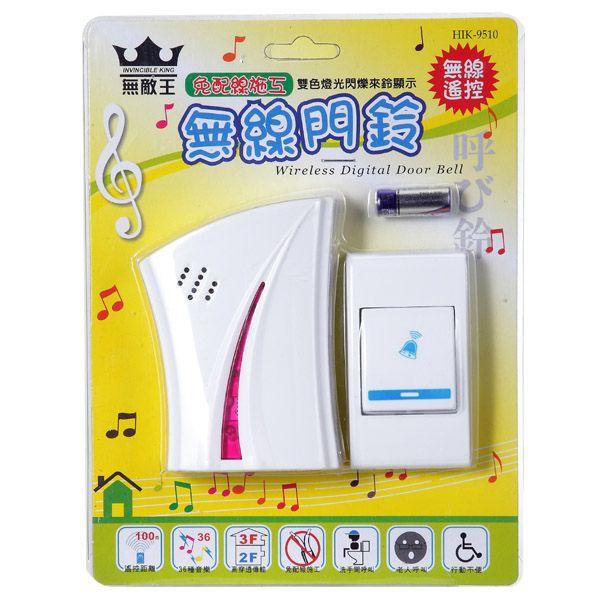 小玩子 無敵王 雙色燈光閃爍來鈴顯示 無線門鈴 超高頻 多用途 HIK-9510