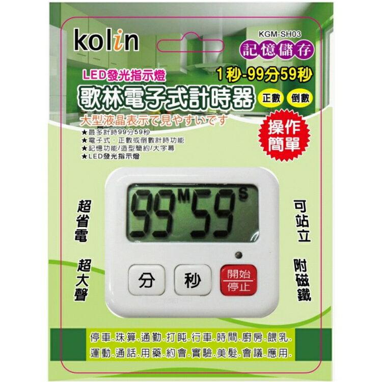 小玩子 Kolin 歌林 中文大字幕多功能計時器 可夾 可站立 壁掛 記憶 時間 KGM-SH03
