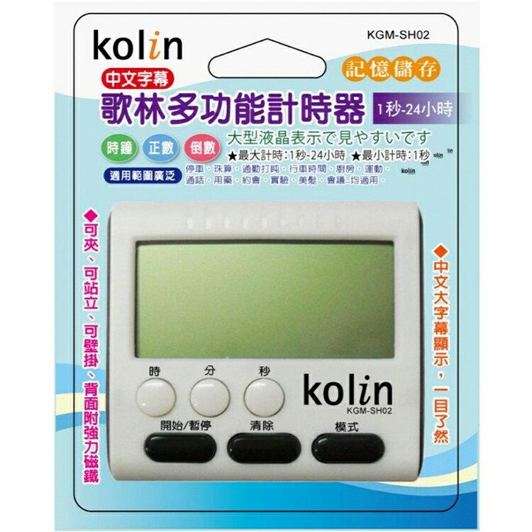 小玩子 Kolin 歌林 中文大字幕多功能計時器 可夾 可站立 壁掛 記憶 時間 KGM-SH02