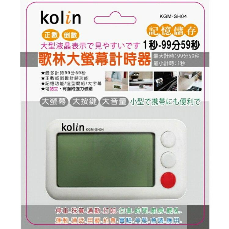 小玩子 Kolin 歌林 多功能計時器 可站立 磁鐵 記憶 電子式 大字幕 KGM-SH04