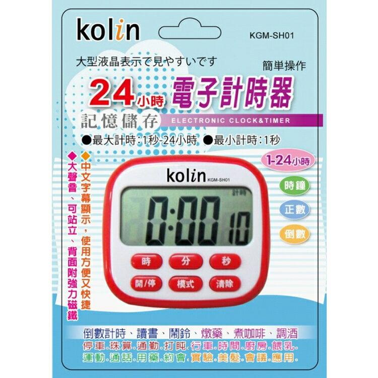 小玩子 歌林 操作簡單 超大音量 磁吸 可站立 大螢幕 24小時 電子計時器 KGM~SH