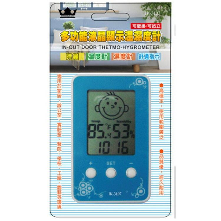 小玩子 無敵王 液晶螢幕 溫溼度計 造型 可愛 簡單上手 可切換 站立/壁掛 IK-3107