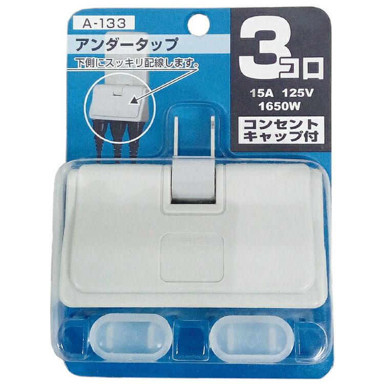 小玩子 安全T型壁插 附2PCS防塵蓋 安全插座 延長線插座 A-133