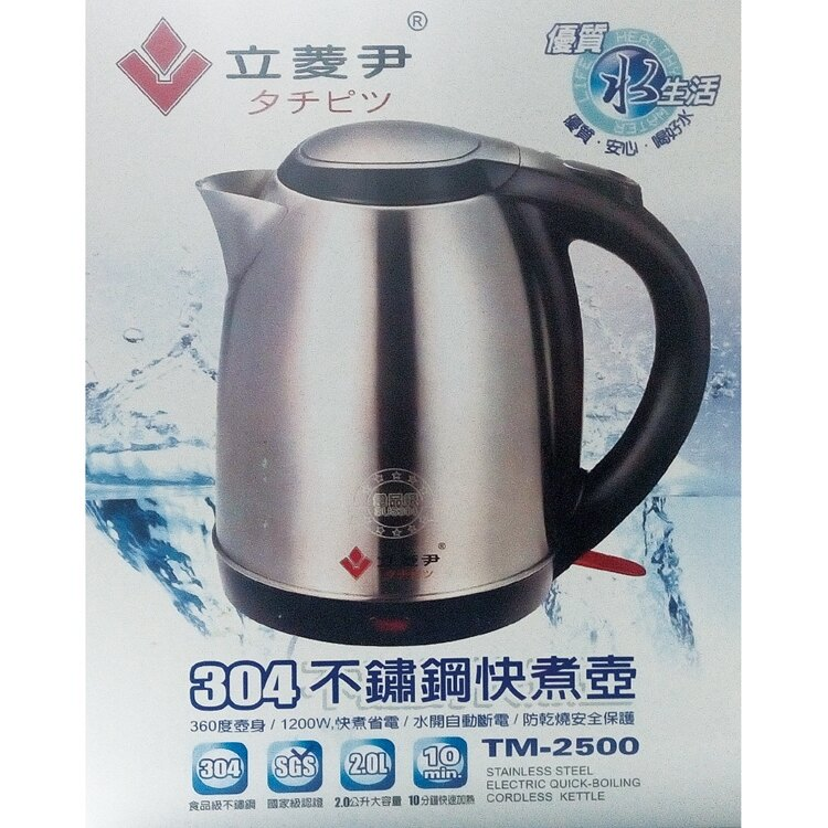 小玩子 立菱尹 304不鏽鋼 快煮壺 電水壺 熱水壺 安全 自動斷電 分離設計 TM-2500