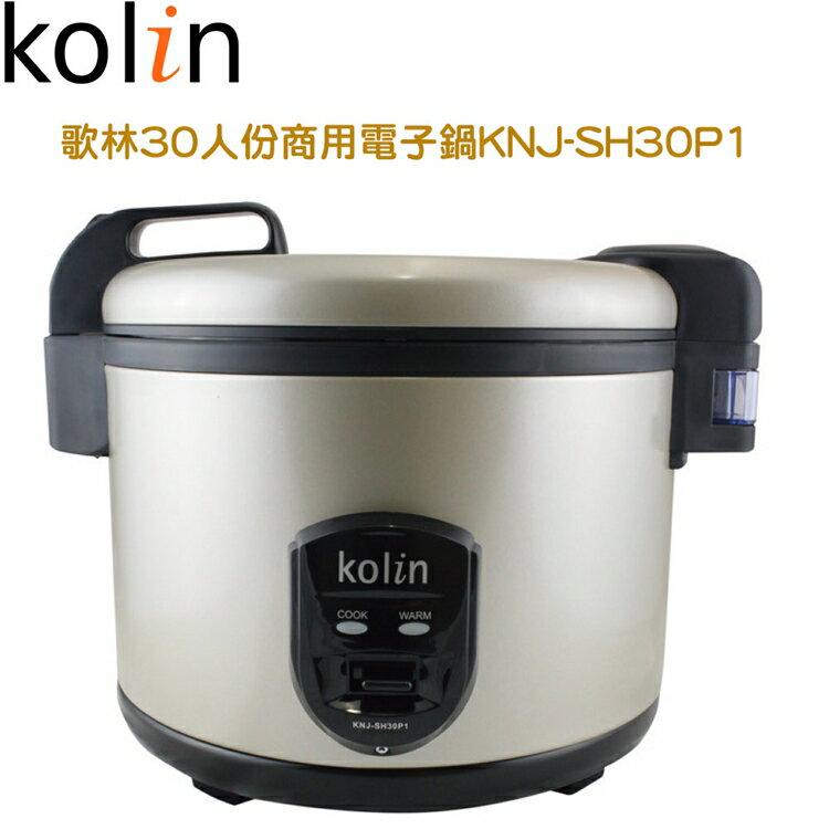小玩子 歌林Kolin 30人份 商用電子鍋 好清洗 家族 辦桌 美味 保溫 KNJ-SH30P1