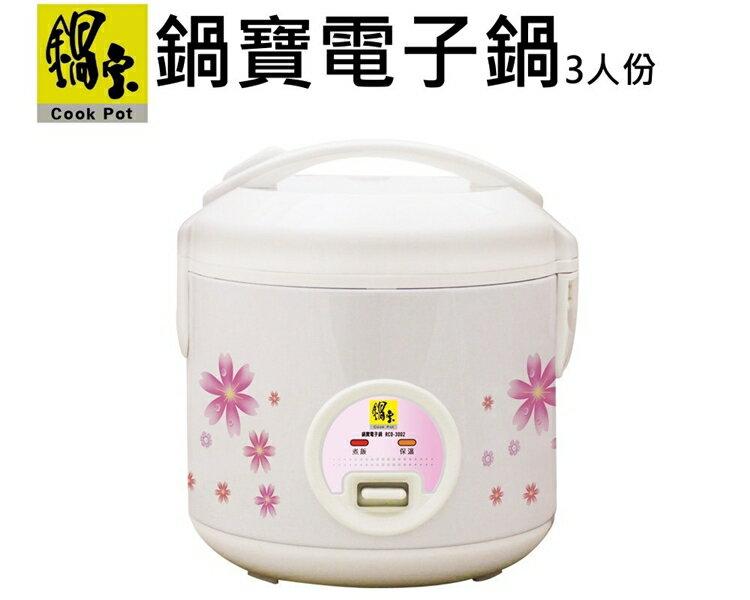 小玩子 鍋寶 3人份 電子鍋 香Q 可口 小家庭 方便 好清洗 自動保溫 不沾黏 RCO-3002