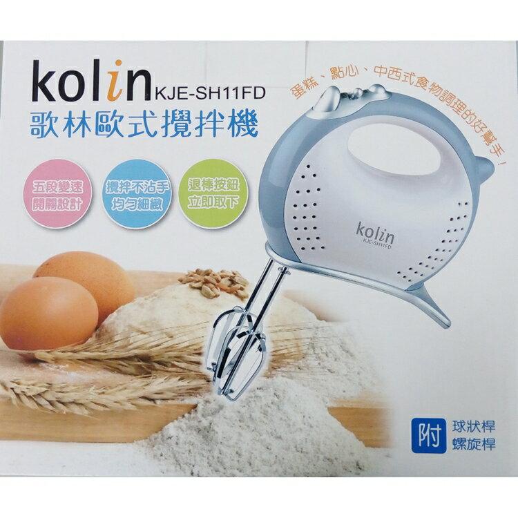 小玩子 Kolin 歌林 手持 歐式攪拌機 攪拌 輕巧 耐用 得力助手 KJE-SH11FD