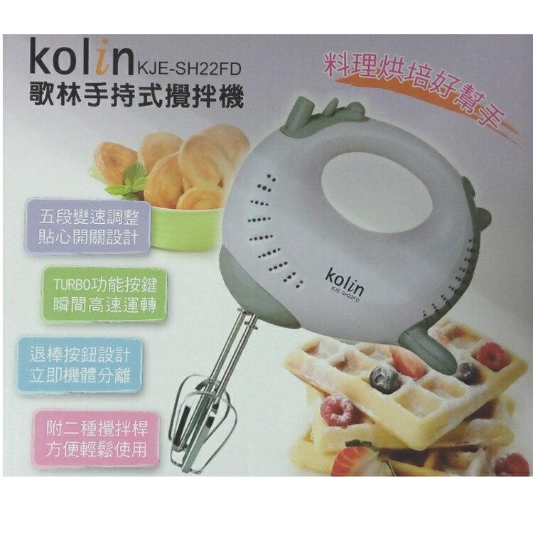 小玩子 Kolin 歌林 手持 歐式攪拌機 攪拌 五段 分離設計 耐用 好幫手 KJE-SH22FD