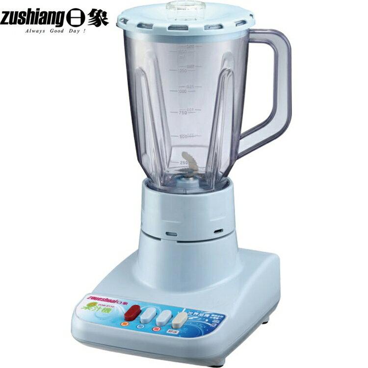 小玩子 日象 多功能 果汁機 輕鬆 健康 蔬菜 新鮮 自動斷電 安全 多用途 ZOB-8110