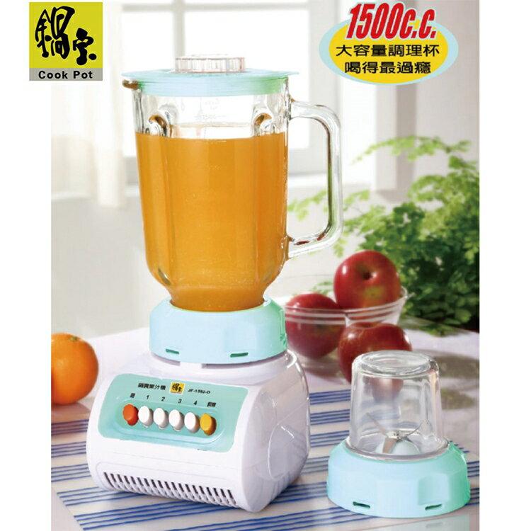 小玩子 鍋寶 碎冰式果汁機 方便 健康 果汁 蔬菜 新鮮 自動斷電 安全 多樣化 JF-1582-D