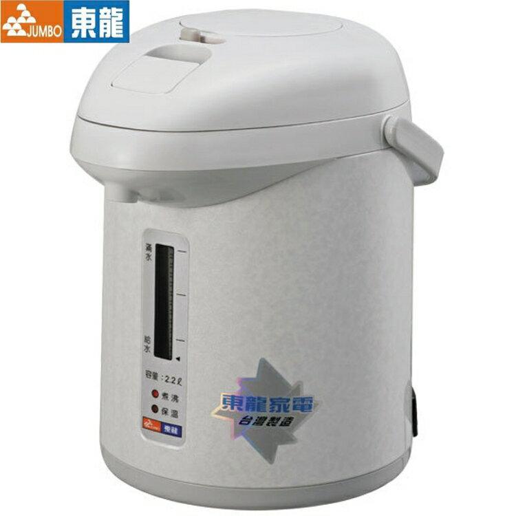 小玩子 東龍 氣壓式電熱水瓶 2.2L 氣壓式 不銹鋼 安全 旋轉 台灣製造 TE-322