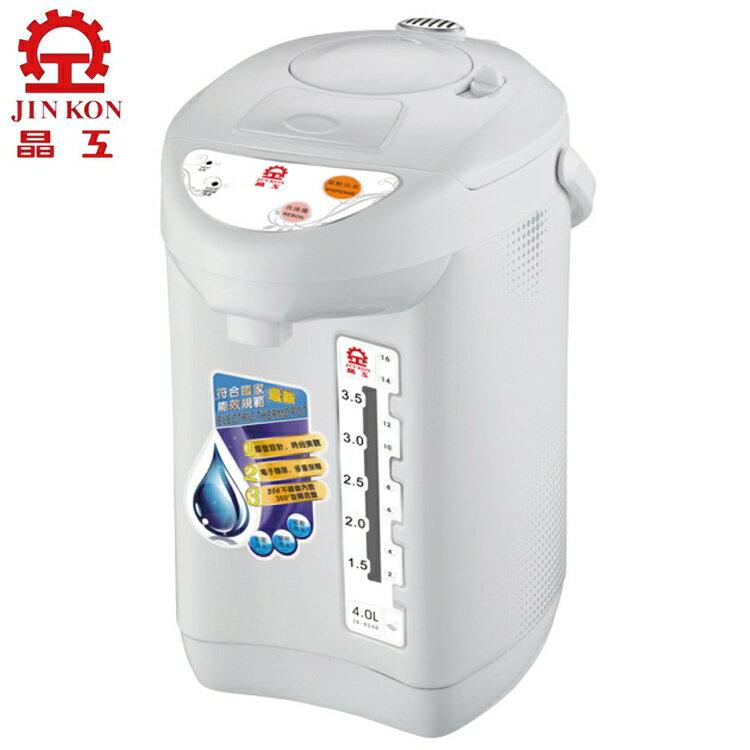 小玩子 晶工 4公升 電動熱水瓶 304不鏽鋼 清洗方便 可拆式上蓋 飲水 安全 JK-8540