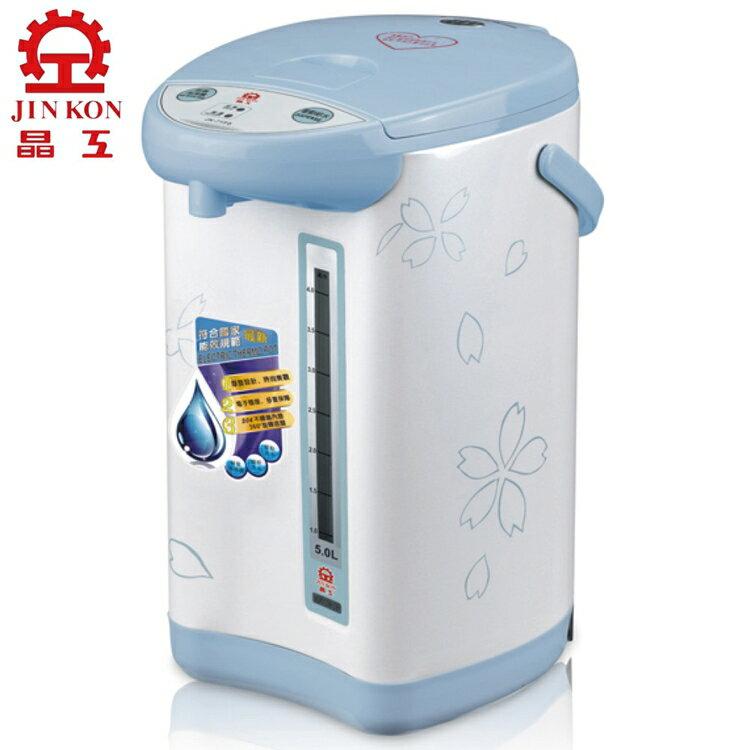 小玩子 晶工 5公升 電動熱水瓶 304不鏽鋼 清洗方便 360度旋轉 飲水 安全 JK-7150