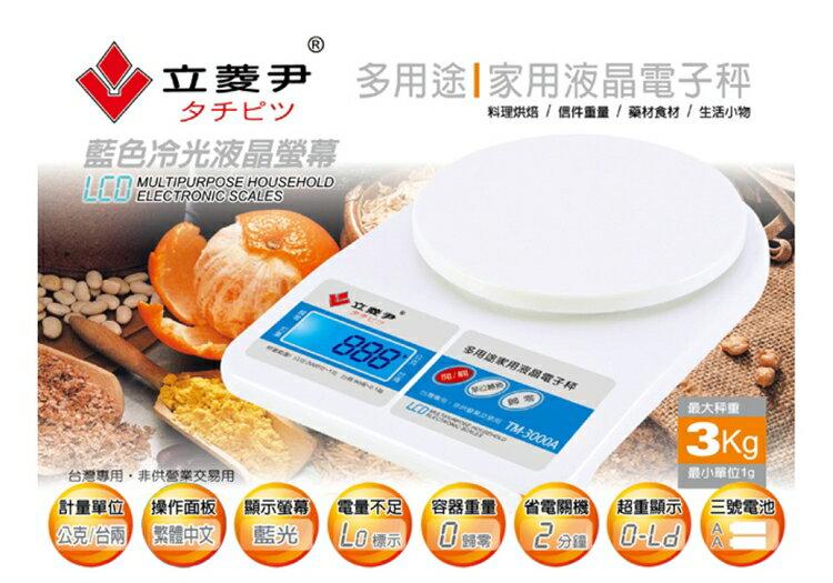 小玩子 立菱尹 多用途 家用液晶電子秤 料裡 烘焙 生活 小物 重量 簡單 TM-3000A