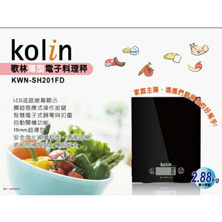 小玩子 歌林 薄型電子料理秤 LCD螢幕 防滑設計 強化玻璃秤面 媽媽好幫手 KWN-SH201FD