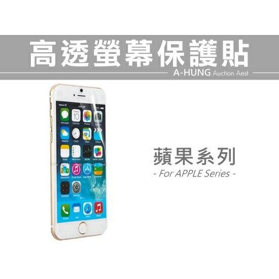 【APPLE系列】高透亮面 螢幕保護貼 iPhone 7 5S 5 5C 保護膜 貼膜