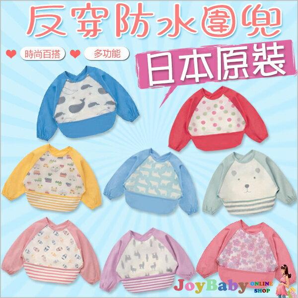 防水圍兜 吃飯衣 兒童防水勞作防髒反穿衣工作服 【JoyBaby】