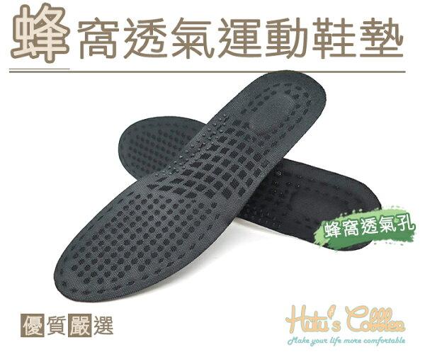 ○糊塗鞋匠○優質鞋材C155蜂窩透氣運動鞋墊吸汗透氣減震不悶腳蜂窩底