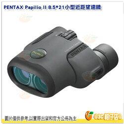 PENTAX Papilio II 8.5x21 雙筒 望遠鏡 公司貨 小型 近距離