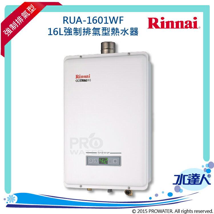 ★日本Rinnai 熱水器 RUA-1601WF 16L 數位恆溫強排型熱水器【水達人】★熱水器 強制排氣型 林內