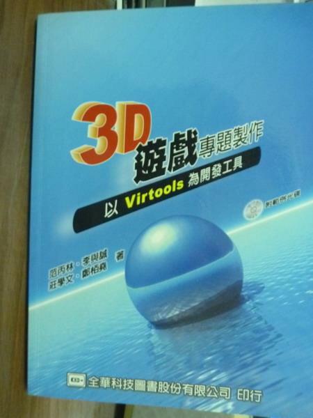 【書寶二手書T3/電腦_QDC】3D遊戲專題製作-以Virtools為開發工具_范丙林