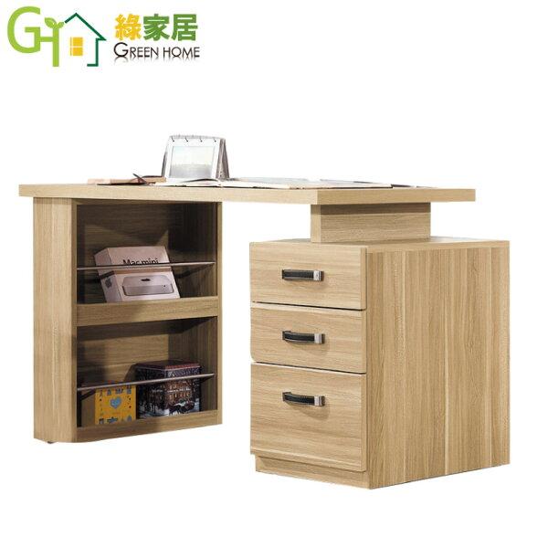 【綠家居】艾羅柏時尚4尺木紋可伸縮書桌電腦桌組合